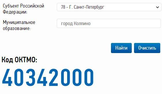 мужского узнать октмо по адресу в москве РАД-ХХХХ) сообщаю (ет)